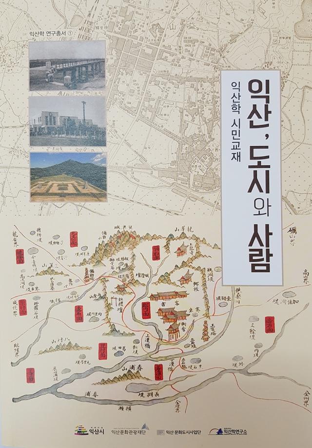 제5회 익산학 심포지엄, 7일 원광대서 개최