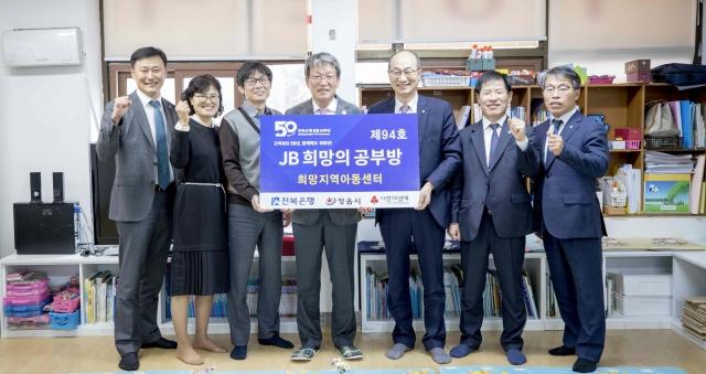 전북은행, 정읍시 상동에 'JB희망의 공부방 제94호' 오픈