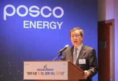 포스코에너지, '한국퓨얼셀' 출범…연료전지사업 강화