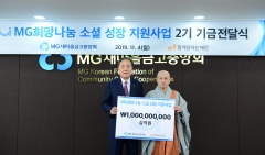 MG새마을금고중앙회, '사회적경제기업'에 기금 10억원 전달