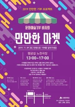수원문화재단, 행궁길 노천극장서 '만만한 마켓' 개최