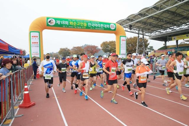 화순군, 제18회 화순고인돌 전국마라톤대회 성황