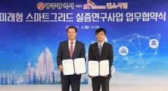 SKT컨소시엄, 광주 스마트그리드 실증사업 추진