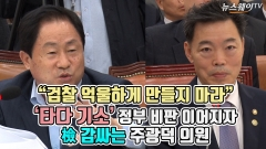 """""""검찰 억울하게 만들지 마라""""…'타다 기소' 정부 비판 이어지자 檢 감싸는 주광덕 의원"""