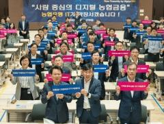 김광수 농협금융 회장, '디지털전환' 추진 현황 점검
