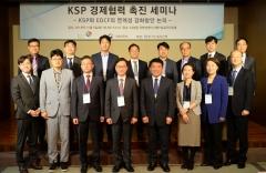 수출입은행, 'KSP 경제협력 촉진 세미나' 개최