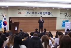 경기도교육청, '2019 경기 특수교육 콘퍼런스' 개최
