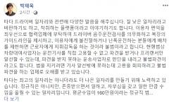 """'타다' 박재욱 대표의 해명 """"고용회피하려 불법파견 업체로 오해"""""""
