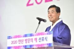 안산시, '2020 안산 방문의 해 및 김홍도의 도시 안산' 선포식 개최