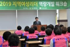장수군, 지역여성리더 역량개발 워크숍 개최