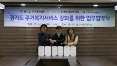 경기도시공사, 수원·시흥주거복지센터와 업무협약 체결