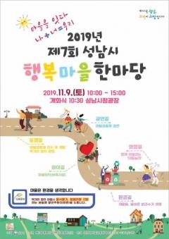성남시, '행복마을 한마당' 행사 9일 개막