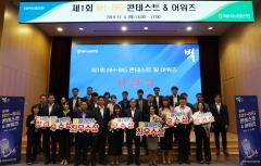 NH농협은행, '빅데이터 분석 경진대회' 개최