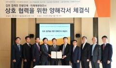 미래에셋대우, 김포 경제단체와 상호협력 양해각서 체결