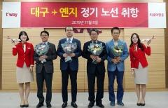 티웨이항공, '대구-옌지' 신규 취항…백두산 여행 편해진다