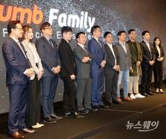 """14개사 연합 '빗썸 패밀리' 출범…""""글로벌 금융플랫폼 도약"""""""