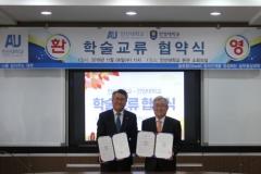 안양대, 안산대와 '대학교육 진흥·발전' 학술교류 협약 체결