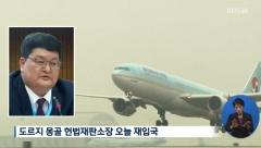 '승무원 성추행' 혐의 몽골 헌재소장 재입국…2차 조사