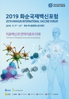 '백신산업 메카' 화순에서 '2019 화순국제백신포럼' 7일 개막