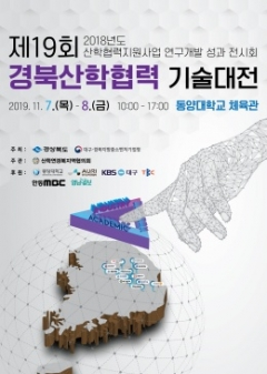 경북도, 7일부터 '산학협력 기술대전' 개최