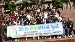 영남이공대-조선이공대, '이공 하나로 캠프' 개최