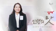 위니아딤채, 청년 인생 담은 '인생의 맛' 웹드라마 인기