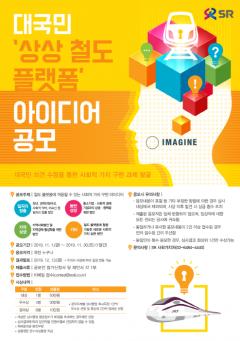 SR, `상상(想像) 철도 플랫폼 아이디어 공모전' 개최