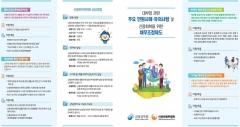 금감원, 대부업 민원사례·채무조정제도 홍보자료 배포