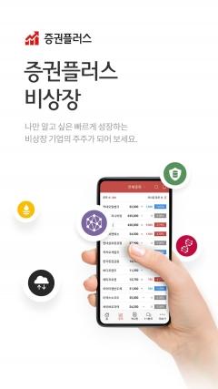 두나무, '증권플러스 비상장' 정식 출시…비상장기업 4000개 거래 가능