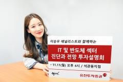유진투자증권, 'IT·반도체 전망' 세미나 개최