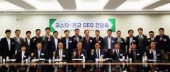 코스닥협회, 제4차 코스닥-판교 CEO 간담회 개최