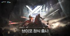 넥슨, 모바일 신작 'V4' 국내 양대 마켓 정식 출시