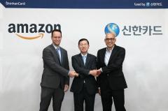 신한카드, 국내 최초로 아마존과 장기 협력 관계 구축