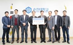 순천대 창업지원단 입주기업, 대학발전기금 기탁 약정
