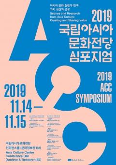 'ACC 학술 토론회'…아시아 문화 현장과 연구 가치 조명