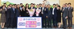 광주비아농협, 상호금융 예수금 1조원 달성탑 수상