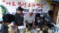 함평군, 생고기 비빔밥 5첩 반상 차림 기법 전수