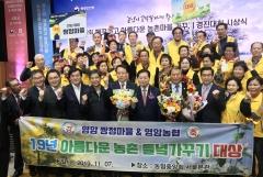전남농협, '아름다운 농촌 들녘·마을가꾸기' 전국 최다 수상 영예