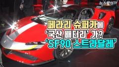 페라리 슈퍼카에 '국산 배터리'가?…'SF90 스트라달레' 출시
