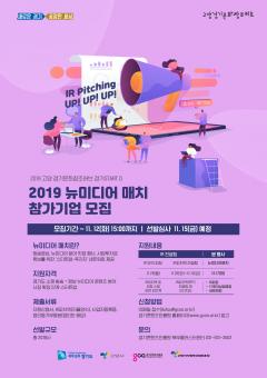 경기콘텐츠진흥원, 방송·영상 뉴미디어 밋업행사 '뉴미디어 매치' 참가기업 모집
