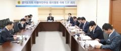 경기도의회 더불어민주당, 돼지열병 극복 T/F단 제1차 회의 개최