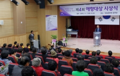 임실군 애향운동본부,'제4회 애향대상 시상식' 개최