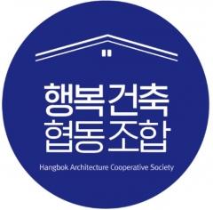 행복건축협동조합, '건축주가 알아야할 100가지 체크리스트' 발표