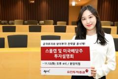 유진투자증권, '스몰캡·미국배당주' 투자설명회 개최