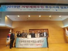 인천시, '지방세외수입 우수사례 발표대회' 미추홀구 등 우수사례 선정