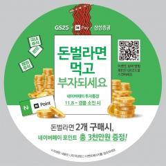 """삼성증권 """"'돈벌라면' 먹고 최대 5만 네이버페이 포인트 받자"""""""