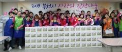 경기콘텐츠진흥원, 부천 소재 통합봉사단과 '사랑의 김치 담그기' 봉사활동