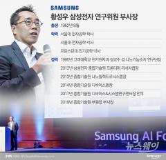 이재용의 삼성 'AI 전략' 조력자…황성우 부사장은 누구?