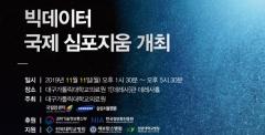 대가대의료원, 11일 '빅데이터 국제 심포지움' 개최