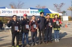 영천시, 2019년 산불방지 기관평가' 우수기관 선정
